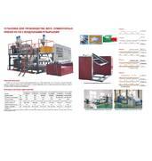 Для замовлення доступне обладнання для виробництва пакувальної плівки Україна