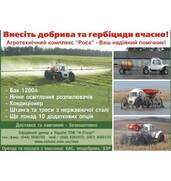 """Агротехнічний комплекс """"РОСА""""пропонує свої послуги."""