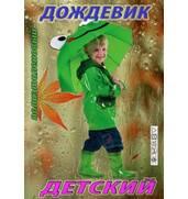 Продам дитячі дощовики