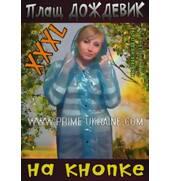 Плащі-дощовики від виробника в Україні