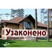 Як самобуд узаконити в Донецькій області? Ми підкажемо