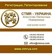 Регистрация торговой марки от 800 грн.