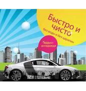 Мойка автомобиля по вызову, в любом месте Харькова