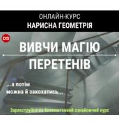 """Онлайн-курс """"Нарисна геометрія"""""""