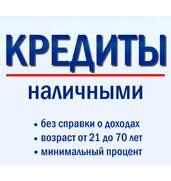 Предлагаем кредит в Чернигове