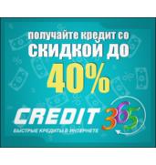 Предлагаем кредиты онлайн за 15 минут