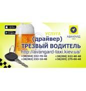 Заказ Драйвер такси в Киеве