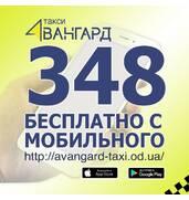 Вызов комфортного такси в Одессе