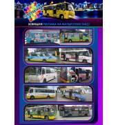 Брендування громадського транспорту в Україні