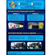 Внутрішня реклама в транспорті (А3, А4, А5 формат листівки) в м.Луцьку