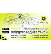 Междугороднее такси в Киеве