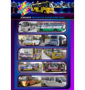Реклама на транспорті по Україні