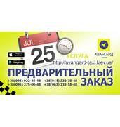 Предварительный заказ такси в Киеве