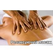 Релаксуючий масаж всього тіла із використанням масел та кремів
