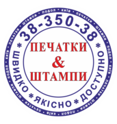 Виготовлення печаток і штампів з доставкою