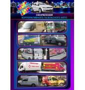 Реклама на приватних автомобілях, Україна