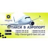 Такси в аэропорт в Одессе