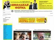 ПП МНФ Сервіс - купити шкільну форму, шкільна форма для дівчаток та хлопчиків, шкільна форма СРСР