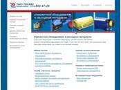 Пакувальне обладнання: пакувальні машини, плівка поліпропіленова термозбіжна