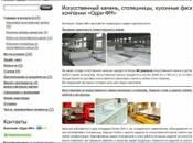 Сайт компанії Одрі-ФМ