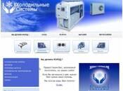 """ТОВ """"Холодильні системи"""" - поставка, підбір, встановлення, обслуговування, ремонт"""