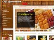 СПД Димитров: оптовая продажа (сухофрукты, орехи, цукаты, оливковое масло, зерновые и зернобобовые семена, пряности)
