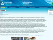 Инсолар - холодильное оборудование, вентиляция и кондиционирование