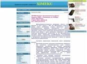Сайт компани Химэкс