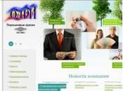 Сайт компанії ТОВ Одрі