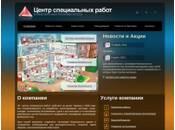 Сайт компании ЧП
