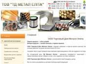 Сайт ТОВ Торговий Дім Метал Еліта