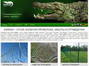 Caiman – barbed wire, concertina barriers, fences