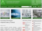 ПП «Система Оптимум»: хімічні реактиви у Львові
