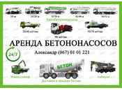 ВК Сервис - продажа бетона, аренда бетононасосов