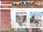 Электропастухи, обработка копыт КРС, анализаторы молока, инсенераторы, весы для КРС