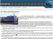 ООО «Магистральный Дизель»: двигатели внутреннего сгорания и запчасти