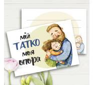 """Міні листівки """"Мій татко моя опора"""" (10 штук)"""