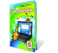 Інформатика, 5 кл. Морзе Н. В., Барн О. В., Вембер В. П., Кузьмінська О. Г., Саражинська Н. А