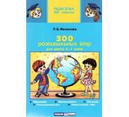 300 розвиваючих ігор (для дітей 4–7 років)
