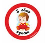 Наклейка на авто Znaki В авто пупсик