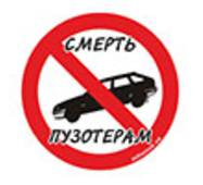 Наклейка на авто Znaki Смерть пузотерам