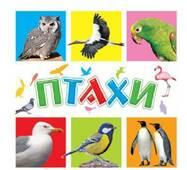 Книжечки для найменших. Птахи