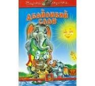 Чарівна скринька: Дбайливий слон