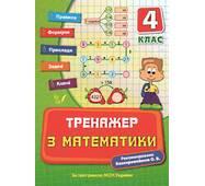 «Тренажер з математики. 4 клас»