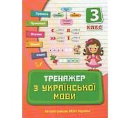 «Тренажер з української мови. 3 клас»