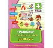 Тренажер з англійської мови. Reading 4 клас