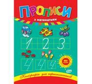 Каліграфія для першокласників «Прописи з математики»