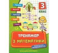 «Тренажер з математики. 3 клас»