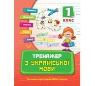 «Тренажер з української мови. 1 клас»