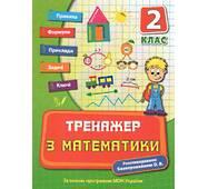 «Тренажер з математики. 2 клас»